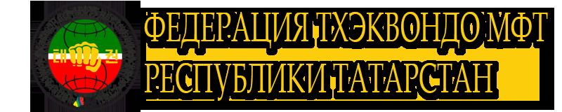 ФЕДЕРАЦИЯ ТХЭКВОНДО МФТ РЕСПУБЛИКИ ТАТАРСТАН